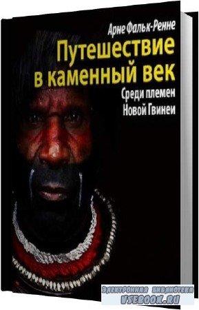 Арне Фальк-Ренне. Путешествие в каменный век : Среди племен Новой Гвинеи (Аудиокнига)