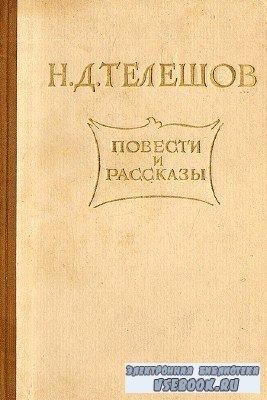 Телешов Николай - Избранные произведения (Аудиокнига)