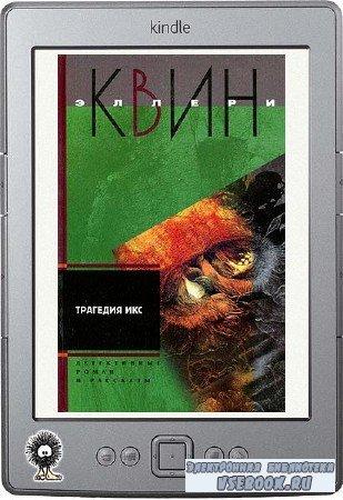 Квин Эллери - Трагедия Икс (сборник)