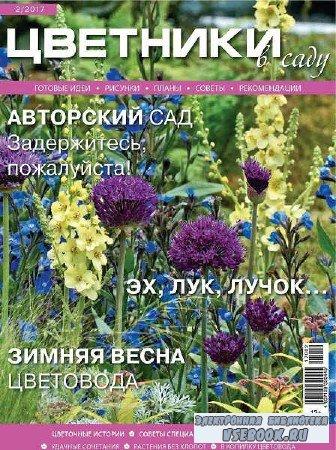 Цветники в саду №2 - 2017