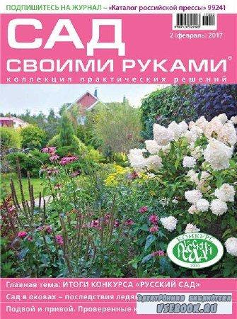 Сад своими руками №2 - 2017