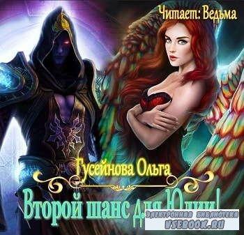 Гусейнова Ольга - Второй шанс для Юлии  (Аудиокнига)