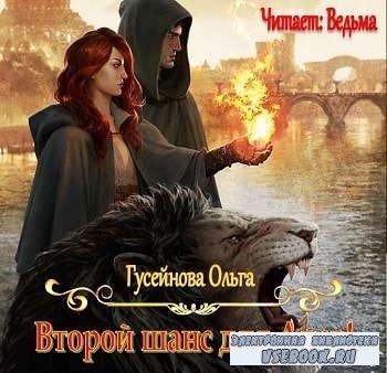 Гусейнова Ольга - Второй шанс для Алев  (Аудиокнига)