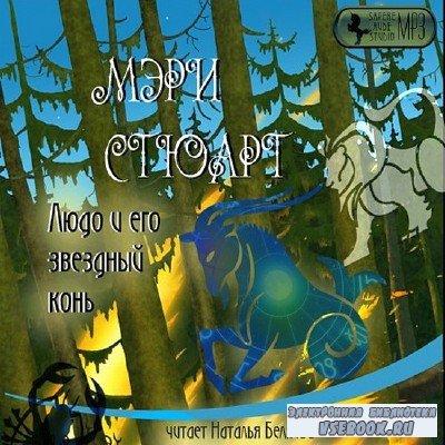 Стюарт Мэри - Людо и его звездный конь (Аудиокнига)