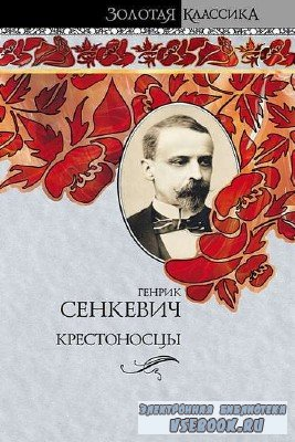 Сенкевич Генрик - Крестоносцы (Аудиокнига)