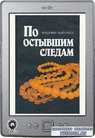 Плотников Владимир - По остывшим следам