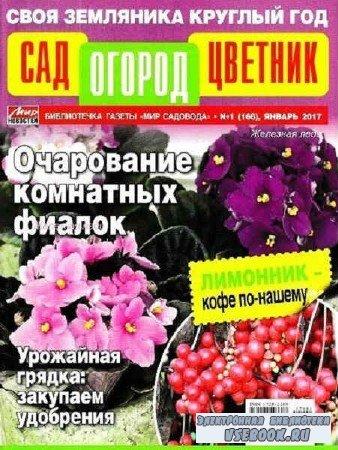 Сад. Огород. Цветник №1 - 2017