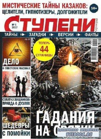 Ступени оракула №1 - 2017