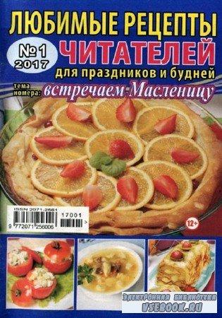 Любимые рецепты читателей для праздников и будней №1 2017