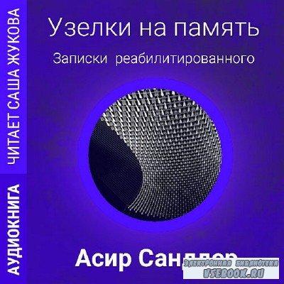 Сандлер Асир - Узелки на память: Записки реабилитированного (Аудиокнига)