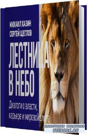 Хазин Михаил, Щеглов Сергей. Лестница в небо (Аудиокнига)