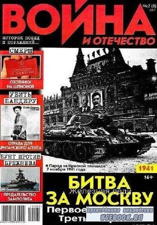 Война и отечество №2 - 2017