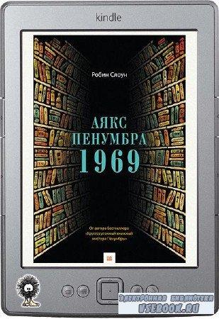 Слоун Робин - Аякс Пенумбра 1969