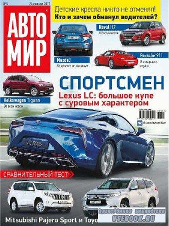 Автомир №5 - 2017