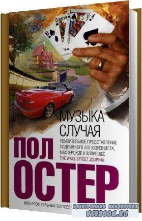Пол Остер. Музыка случая (Аудиокнига)