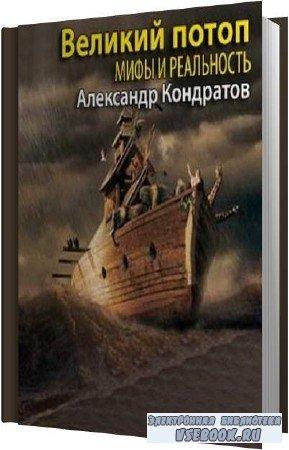 Александр Кондратов. Великий потоп. Мифы и реальность (Аудиокнига)