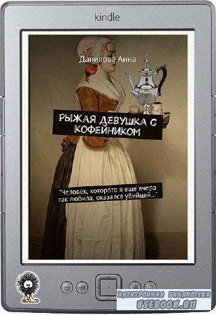 Данилова Анна - Рыжая девушка с кофейником