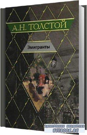 Алексей Толстой. Эмигранты (Аудиокнига)