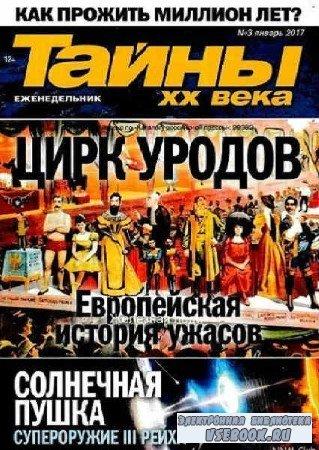 Тайны ХХ века №3 - 2017