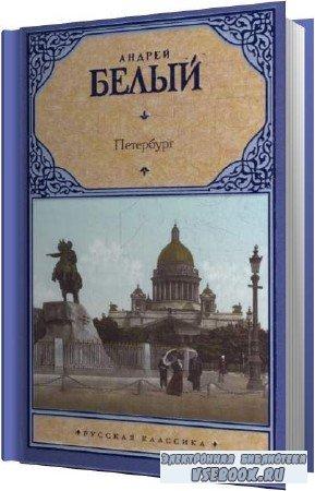 Андрей Белый. Петербург (Аудиокнига)