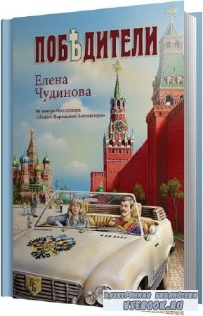 Елена Чудинова. Победители 1984 (Аудиокнига)