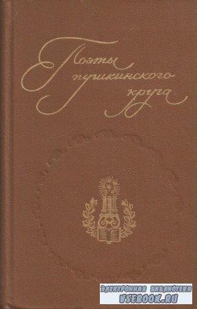 Виктор Кунин (сост.). Поэты пушкинского круга