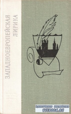 Надежда Рыкова (сост.). Западноевропейская лирика