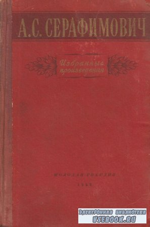 Александр Серафимович. Избранные произведения