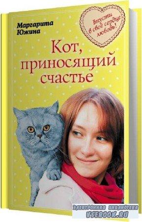 Маргарита Южина. Кот, приносящий счастье (Аудиокнига)
