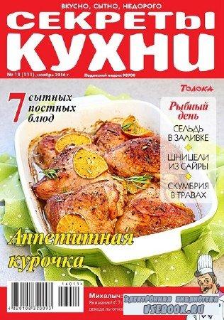 Секреты кухни №11 - 2016