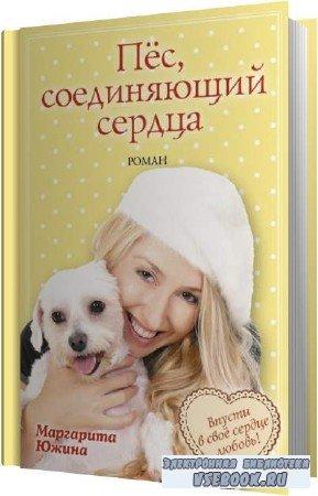 Маргарита Южина. Пес, соединяющий сердца (Аудиокнига)