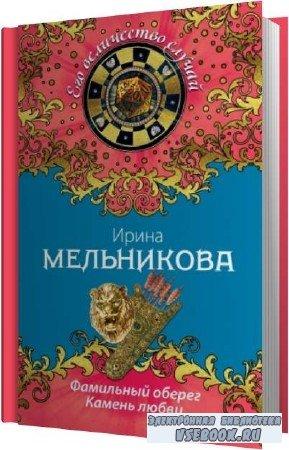 Ирина Мельникова. Камень любви (Аудиокнига)
