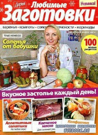 Дарья. Любимые заготовки №1 - 2017