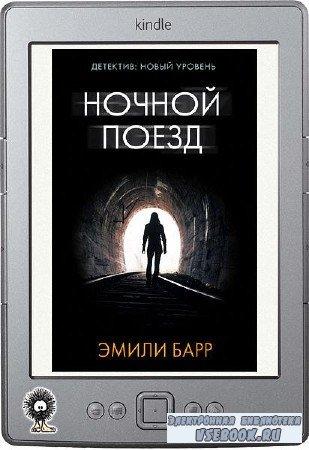 Барр Эмили - Ночной поезд