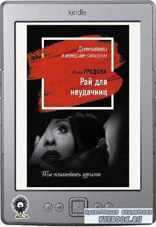 Градова Ирина - Рай для неудачниц