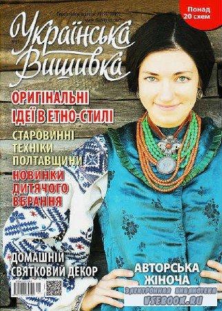 Українська вишивка №51 - 2017
