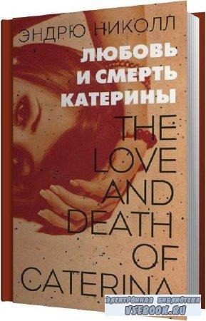 Эндрю Николл. Любовь и смерть Катерины (Аудиокнига)