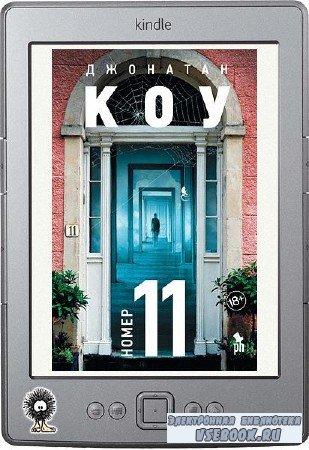 Коу Джонатан - Номер 11