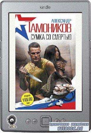 Тамоников Александр - Сумка со смертью