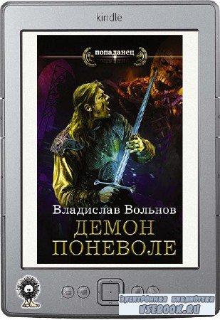 Вольнов Владислав - Демон поневоле