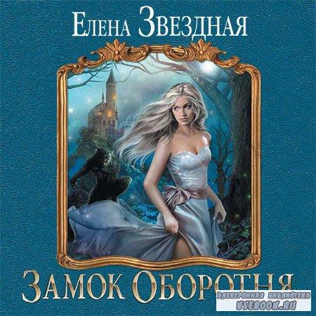Звёздная Елена - Замок Оборотня  (Аудиокнига)