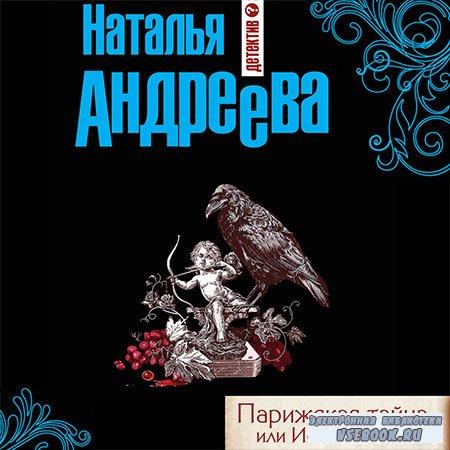 Андреева Наталья - Парижская тайна, или Истина в вине  (Аудиокнига)