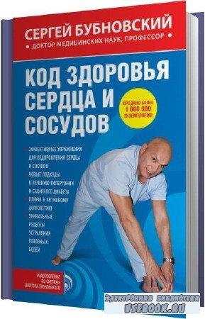 Сергей Бубновский. Код здоровья сердца и сосудов (Аудиокнига)
