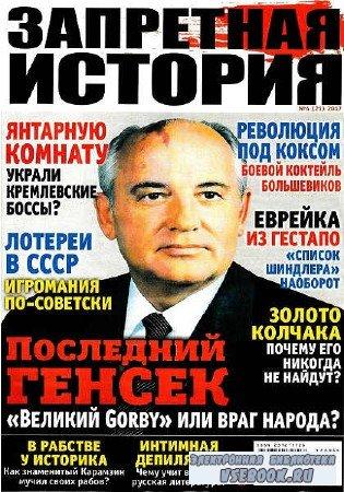 Запретная история №4 - 2017