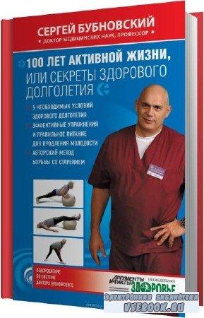 Сергей Бубновский. 100 лет активной жизни, или Секреты здорового долголетия (Аудиокнига)