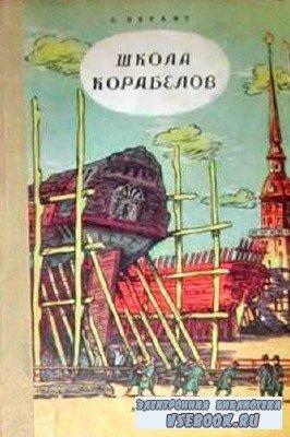 Обрант Семен - Школа корабелов (Аудиокнига)