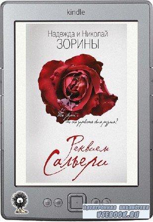 Зорин Николай, Зорина Надежда - Реквием Сальери