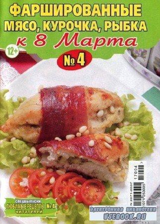 Любимые рецепты читателей. Спецвыпуск №4 2017. Фаршированные мясо, курочка, рыбка к 8 Марта.