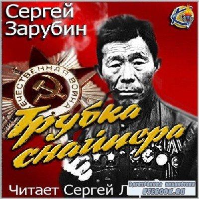 Зарубин Сергей - Трубка снайпера (Аудиокнига)