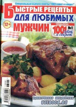 Быстрые рецепты №1, 2012. Для любимых мужчин